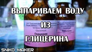 Как выпарить воду из глицерина ? Можно ли парить аптечный глицерин?