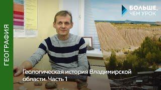 Геологическая история Владимирской области. Часть 1.