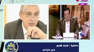 خبير سياحي يكشف سر خطير  عن صعوبة حصول السياح علي التأشيرة المصرية سبب لتفاقم أزمة السياحة