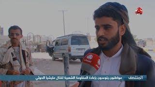 مواطنون يتوعدون بإعادة المقاومة الشعبية لقتال مليشيا الحوثي