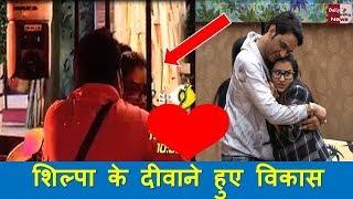 Bigg Boss 11: shilpa Shinde के प्यार में पड़े विकास गुप्ता , सबके सामने किया kiss !!