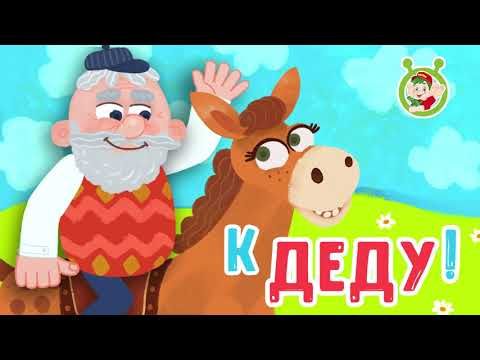 МультиВарик ТВ - К деду