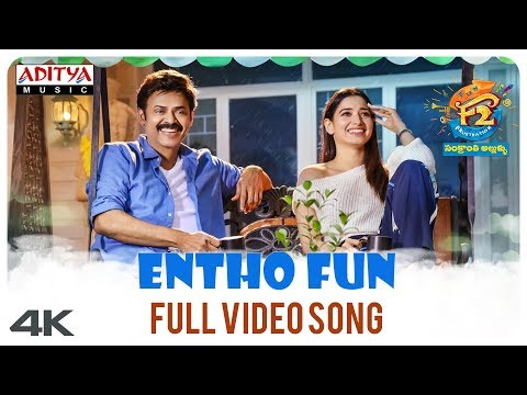 Entho Fun Full Video Song || F2 Video Songs || Venkatesh, Varun Tej, Anil Ravipudi || DSP