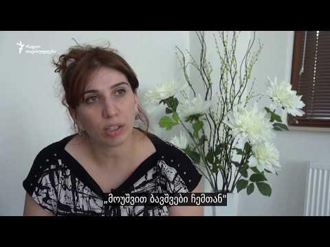რას საქმიანობდნენ რაიან და ლორა სმითები საქართველოში?