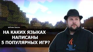 видео Программирование и игры