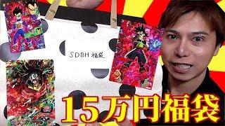 【SDBH】嘘だろ・・・限定1個の15万円福袋の中身がヤバ過ぎた!!!【ドラゴンボールヒーローズ】
