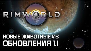 Rimworld все о животных из нового обновления 1.1