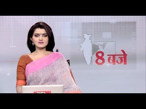 Hindi News Bulletin | हिंदी समाचार बुलेटिन – Sep 24, 2018 (8 pm) thumbnail