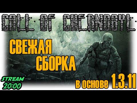 S.T.A.L.K.E.R. Call of Chernobyl 1.3.11 / Свежая сборка! / (0)