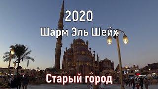 Египет Шарм Эль Шейх 2020 Старый город Цены на рынке Морепродукты в Fares sea food