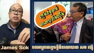 អ្នកនយោបាយសាលាបារាំងឱ្យក្មេងវត្តទាត់ប៉ើង _ James Sok talks about Sam Rainsy's politics