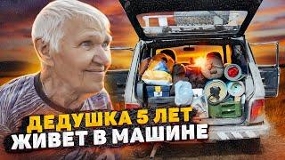 ШОК 77-ЛЕТНИЙ ДЕДУШКА 5 ЛЕТ ЖИВЁТ В АВТО КРУГЛЫЙ ГОД. Машина-мой дом.