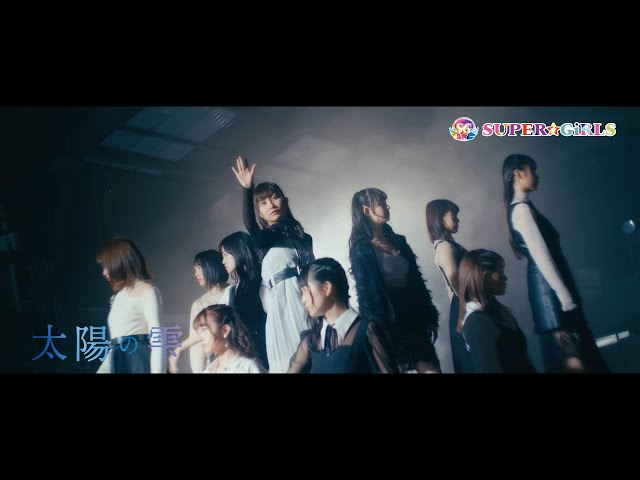 SUPER☆GiRLS / 太陽の雫 Music Video Full ver.