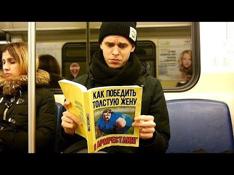 ПРАНК: Cтранные книги в метро 2