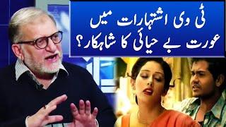 Pakistani Feminists & Women as A Tool | Orya Maqbool Jan