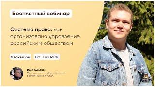 Система права: как организовано управление российским обществом | Обществознание 10 класс | Умскул