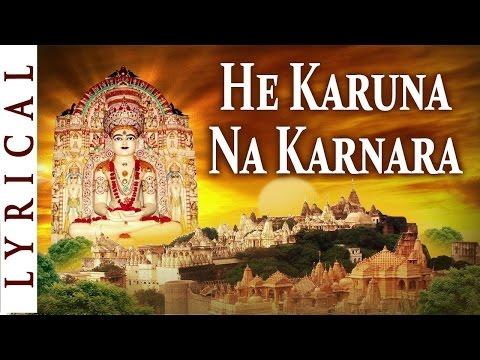 Jain Stavan - He Karuna Na Karnara - Jain Bhajan - Jai Jinendra