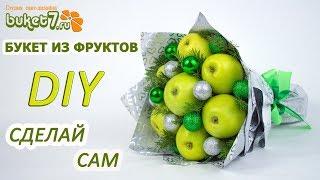 Букет из яблок своими руками ☆ Diy ☆ Букет из фруктов на Новый Год мастер-класс