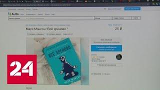Смотреть видео Бумажные издательства попросили помощи у полиции в борьбе с интернет-пиратами - Россия 24 онлайн