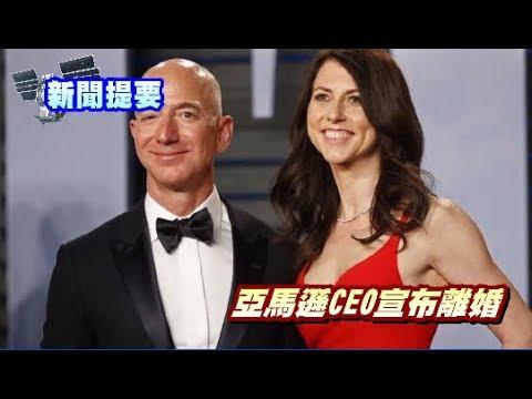 華語晚間新聞010919