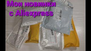 Мои новинки 02 10 20 маникюр дизайнногтей aliexpress алиэкспресс обзор распаковкапосылок