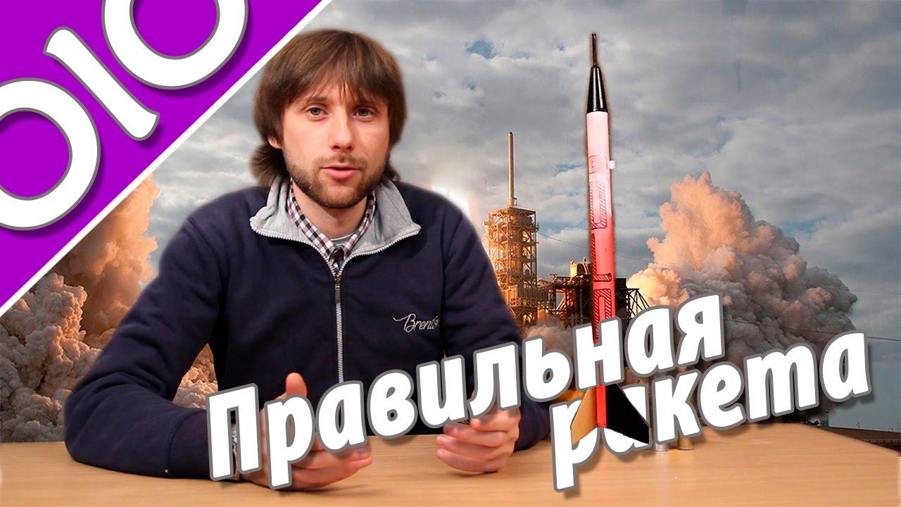 Как своими руками ракету