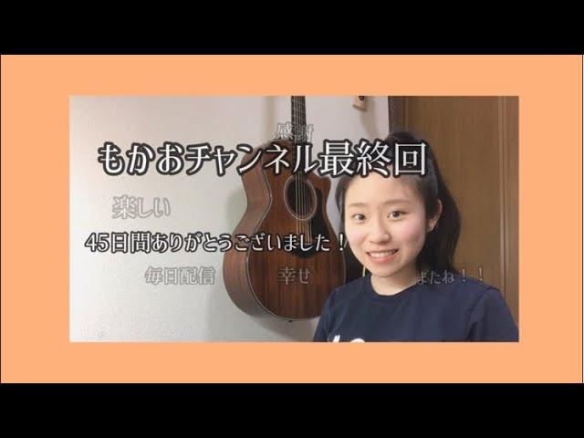 もかおチャンネル#45 最終日!本当にありがとう!!