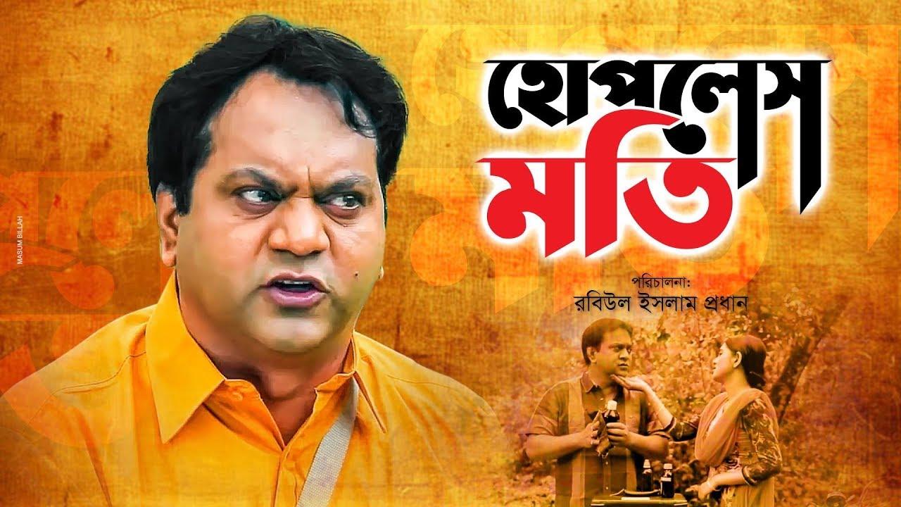 Hopeles Moti     Bangla Natok 2018  Mir Sabbir  Tania -5237