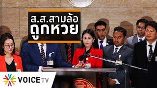Wake Up Thailand - แย่งกันดูด ส.ส.สามล้อถูกหวย