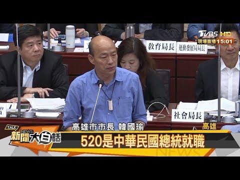 高雄要什麼?! 韓國瑜:迫切需要中央援助 新聞大白話 20190520