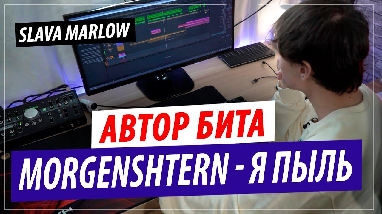 Автор музыки MORGENSHTERN - Я ПЫЛЬ (SLAVA MARLOW)
