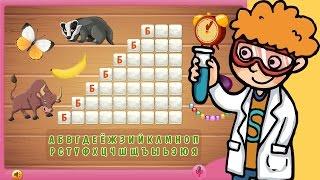 Кросворд-драбинка ''Літера Б''. Навчальне відео для дітей.