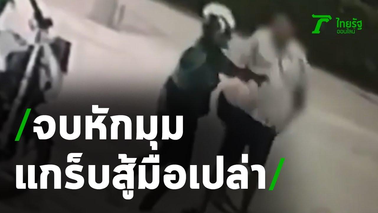 เหตุเกิดที่ชลบุรี ชายหัวร้อนชักปืนขู่ แกร็บสู้มือเปล่า | 27-05-63 | ข่าวเย็นไทยรัฐ