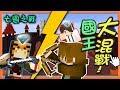 【巧克力】『Minecraft:亡國之戰』 - 國王大亂鬥!雙方寶石互換?