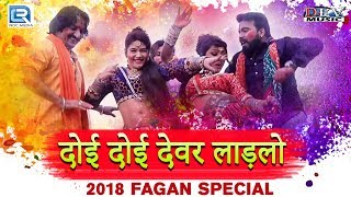 होली स्पेशल DJ धमाका   दोई दोई देवर लाड़लो - FULL VIDEO   Fagan Geet   Neelu Rangili   RDC Rajasthani