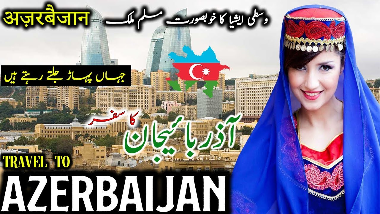 Travel to Azerbaijan|Full Documentary and History About Azerbaijan In Urdu & Hindi|آذربائیجان کی