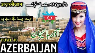 Travel to Azerbaijan|Full Documentary and History About Azerbaijan In Urdu & Hindi|آذربائیجان کی سیر