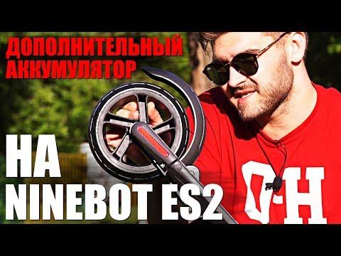 Электросамокат Ninebot ES2 с двумя батареями. Установка аккумулятора Ninebot ES2