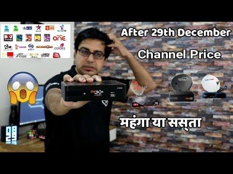 DTH 29 December 2018 के बाद(Trai Rules) महंगा या सस्ता | 130₹ में सारे Channels मिलेंगे.?Price List