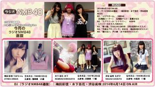 (Full Ver)⇒ http://vimeo.com/101155995 ラジオNMB48+(ナマ放送) 梅田...