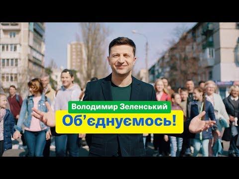 Володимир Зеленський: Час об'єднатися заради майбутнього
