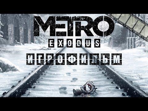 METRO EXODUS ИГРОФИЛЬМ