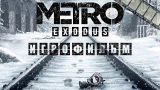 METRO EXODUS ИГРОФИЛЬМ (НА РУССКОМ ПРОХОЖДЕНИЕ БЕЗ КОММЕНТАРИЕВ)