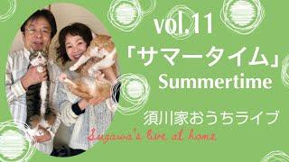 vol.11「サマータイム Summertime」