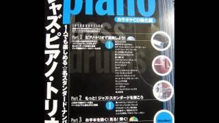 初めてのジャズ・ピアノ・トリオ テキストの 模範演奏です (演奏 宮前...