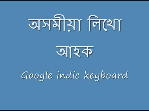 Typing in Assamese - Android mobile (অসমীয়া লিখো আহক)
