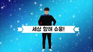 유아유치찬양율동_ 세상 향해 슈웅!