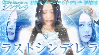 白雪の目指せ!ホールのシンデレラ vol.24