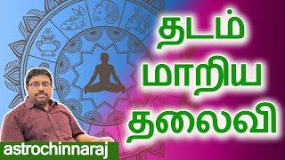 தடம் மாறிய தலைவி | Astrology Classes In Tamil | Astrologer Chinnaraj | Astrology In Tami