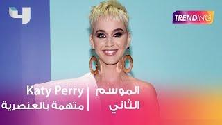 Katy Perry متهمة بالعنصرية